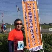 フルマラソン完走!~第1回いわて奥州きらめきマラソン