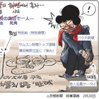 韓国の法の死角で一人