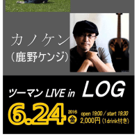明日24日、札幌 ラジオ出演&札幌LOGでライブです