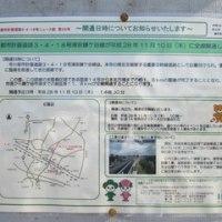 都市計画道路3・4・18号浦安鎌ヶ谷線 全線開通迫る
