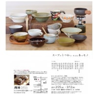 「スープのうつわとそえる木のモノ」展