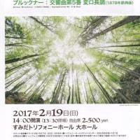 【ブルックナー5番の伝説的演奏】