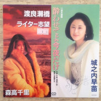 「渡良瀬橋」 森高千里、城之内早苗 1993年