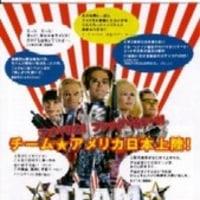 チームアメリカ★ワールドポリス -★TEAM★AMERICA WORLD POLICE-