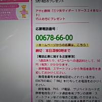 5/18・・・ひるおび!プレゼント(本日深夜0時まで)
