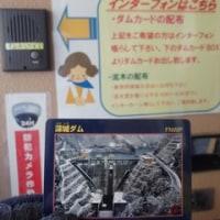 深城ダムライド(鶴峠)