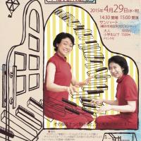 Piano band Vol.16 ~Adventure