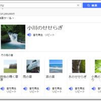 Yahoo!で音検索
