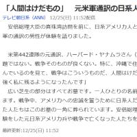 「人間はけだもの」 元米軍通訳の日系人が体験語る(16/12/25)