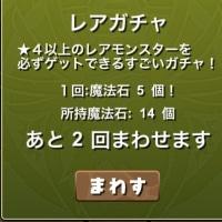 2/21 Tue パズドラ色々来てる