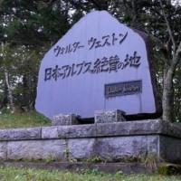 ウェストンの日本アルプス絶賛の地、保福寺峠