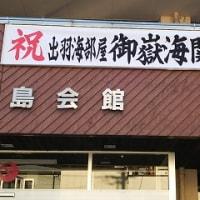 祝 ☆ 御嶽海関、小結昇進!!