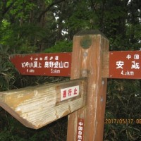 中国100選の山4座登りました 3