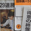 藤井四段と「最強の終盤」