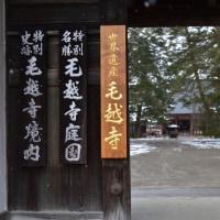 雪の毛越寺