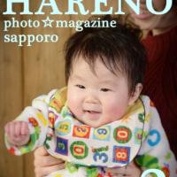 自然な笑顔 札幌・豊平区フォトスタジオ・ハレノヒ データプランあります♪