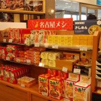 新名神高速道路土山サービスエリア(よしだ麺)