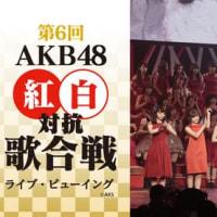 映画館中継「第6回 AKB48紅白対抗歌合戦」12/15(木)TDCホール