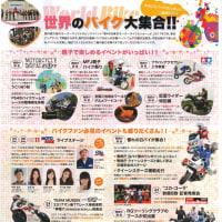 今年もやります「東京モーターサイクルショー」(^^)