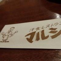 美味しい洋食屋さん