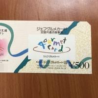 八洲電機株式会社から株主優待のジェフグルメカードが届きました
