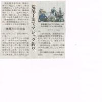 「荒尾干潟でマジャク釣り」7月3日より募集開始