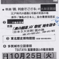 一関市立大東図書館「文学の旅」(その1)大和町吉岡宿 2016年10月25日(火)