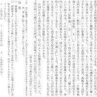 桜のテスト演習:国語 1 @6213