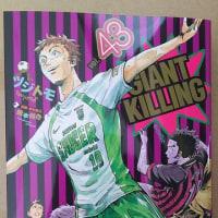 GAIANT KILLING 43巻