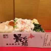 北海道物産展in神奈川県小田原市