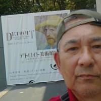 豊田市美術館 デトロイト美術館展 (一)座る浴女