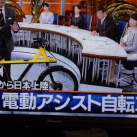 トランプ大統領・個人消費・電動自転車 2017.05.19 「302」