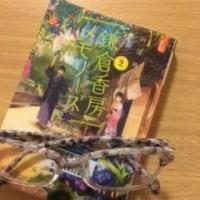 通勤読書588 香房のJK