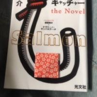 通勤読書685  マッサコ・モータイ・フィーメール!