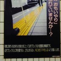 駅構内における思いやり