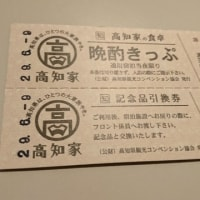 高知県高知家『晩酌きっぷ』!
