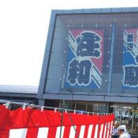 関東道の駅めぐり