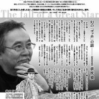 に夢枕獏氏の 谷口ジロー先生追悼文 (グランドジャンプ 3月1日発売 No7通算128号)UNDERCONSTRUCTION