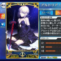 【ゲーム雑記】Fate/Grand Order 図鑑#3:アルトリア〔オルタ〕(剣)