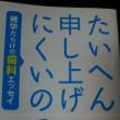 本の宣伝 & 水菜