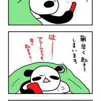 休みDE早起き