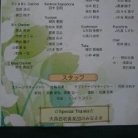 チーム大田吹奏楽団 第27回定期演奏会