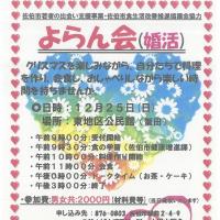 婚活イベント「よらん会」参加者募集!
