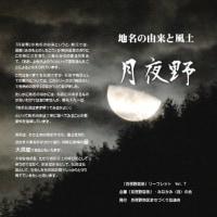 「月夜野」 地名の由来と風土 ①