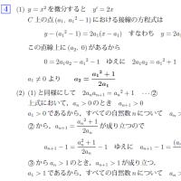 全統記述式・全国公開実戦模試 数学 2804