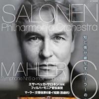期待でドキドキ・・・サロネン指揮・フィルハーモニー管 ストラヴィンスキーの初演とマーラーの6番「悲劇的」
