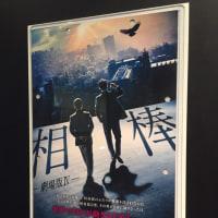 movie【相棒〜劇場版Ⅳ〜】2017-5
