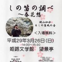 3月26日 しの笛の調べ~春花想 2017