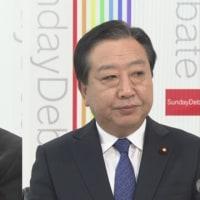 野田幹事長の「憲法改正論議再開のために、自民党の憲法改正草案が撤回されることが必要」論は危険だ。
