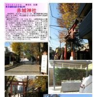 散策 「東京中心部北 358」  赤城神社